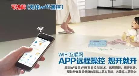 邦成电器wifi遥控