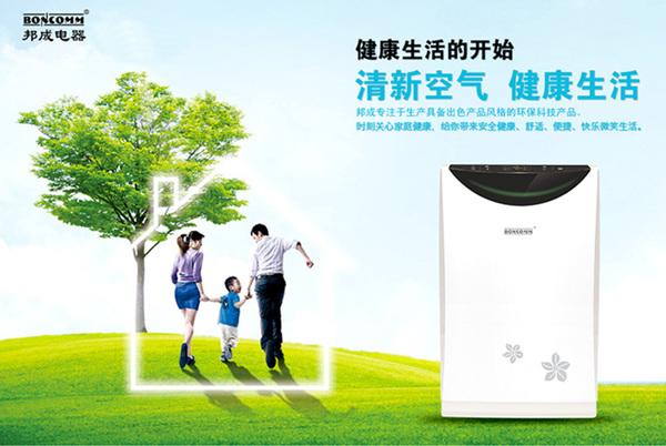 邦成空气净化器 让每一次呼吸都是新鲜的